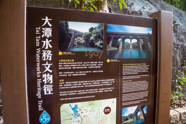 大潭水務文物徑上會有不同介紹標示,細說附近的水務古蹟。